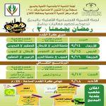 برنامج رمضان يجمعنا 2 ينطلق اليوم الأربعاء في لجنة تنمية البديع