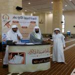 بالصور اختتام الدورة المكثفة  لتحفيظ القرآن