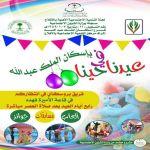 لجنة تنمية الأفلاج تنظم حفل العيد لأبناء الأسر في الإسكان التنموي