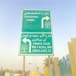 إطلاق اسم الأمير سعود الفيصل على أحد الشوارع الرئيسة بالرياض (صور)
