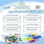 لجنة تنمية الأفلاج تعلن بدء التسجيل في ملتقى صناعة الإعلام الاجتماعي