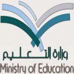 """""""التعليم"""": بإمكان المرشحات للوظائف التعليمية مباشرة العمل خلال اليومين المقبلين"""