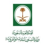 وزير الشؤون البلدية يُصدر قراراً بتعديل مادتين تتعلق بهوية الناخب وإقامته