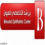 مركز بن رشد لطب العيون يقدم خدمات إجتماعية لمحافظة الأفلاج