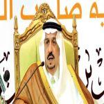 أمير الرياض يكرم جمعية تحفيظ القران الكريم بالأفلاج