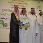 توزيع جوائز مركز الأرشاد الأسري بالأفلاج على شرف محافظ الأفلاج