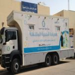 جمعية السكري السعودية الخيرية بالأفلاج