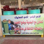 بلدية الأفلاج تخصص حاويات للخضار والفواكة الفاسدة