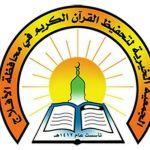 جمعية تحفيظ القرآن الكريم بمحافظة الأفلاج تقيم برنامج ( يوم الهمة )