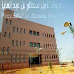 """فتح باب القبول لـ""""التعليم المسائي"""" بجامعة الأمير سطّام"""