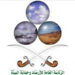 التقرير الثاني لحالة الطقس المتوقعة على المملكة