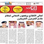 أهالي الأفلاج يرفعون التهاني لمقام خادم الحرمين الشريفين