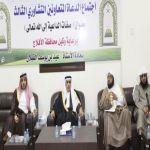 القبلان يفتتح اللقاء التشاوري الثالث للدعاة المتعاونين بالأفلاج