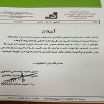 المعهد الصناعي الثانوي بالأفلاج يعلن عن بيع رجيع في المزاد العلني يوم الأربعاء القادم