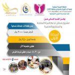 جمعية البديع الخيرية تقيم برنامج القروض الميسرة