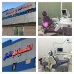 قريبا إفتتاح مجمع التبيان لطب الأسنان