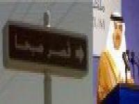 نداء لصاحب السمو الملكي الامير سلطان بن سلمان بن عبدالعزيز قصر صبحا بالهدار يستغيث