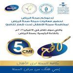 مدير عام صحة الرياض يرعى تدشين حملة مكافحة السمنة لدى الأطفال