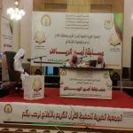 جمعية التحفيظ تعلن نتائج المرحلة الثانية من مسابقة أمير الرياض