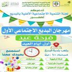 لجنة تنمية البديع تدعوكم لحضور فعاليات (فرحة عيد)