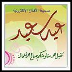 صحيفة الأفلاج تهنئ القيادة والشعب السعودي بمناسبة عيد الفطر المبارك