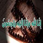 الشيخ شيبان المصارير الى رحمة الله ويصلى علية ظهر اليوم الخميس