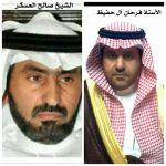 آل حفيظ يشكر رجل الأعمال الشيخ صالح العسكر