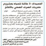 """متحدث المياه محمد الحميدي لـ """"جريدة الرياض"""" لا علاقة للمياه بمشروع حفريات الصرف الصحي بالأفلاج"""