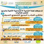 تنمية البديع تدعو لحضور ملتقى شباب البديع التنموي الصيفي الثاني