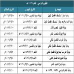 التقويم الدراسي لعام 1437 و 1438هـ والإجازات الرسمية