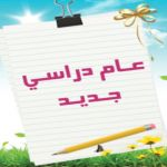 """بمناسبة العام الدراسي """"صحيفة الأفلاج الإلكترونية"""" تهدي قرائها كاركتير جديد"""