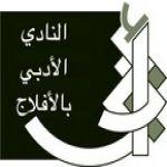 صحيفة الأفلاج الراعي الرسمي لحفل افتتاح اللجنة الثقافية بالمحافظة