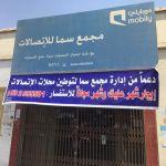 رجل أعمال في الأفلاج يدعم التوطين بمحل مجاني للأول في دورة صيانة الجوال