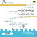 بدء التسجيل في برنامج الأم والطفل في تنمية الأفلاج