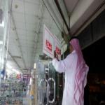 إغلاق صيدلية مخالفة في الأفلاج