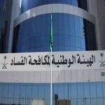 """مصادر: الإعلان عن نتائج التحقيق في نظامية تعيين """"ابن الوزير"""" خلال يومين"""