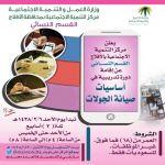 مركز تنمية الأفلاج يقيم دورة للنساء عن اساسيات صيانة الجوال