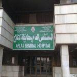 مستشفى الأفلاج ينفي إغلاق المستشفى أبوابه و تذمر الأهالي من ذلك غير صحيح