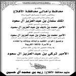 محافظ وأهالي محافظة الأفلاج يتقدمون بخالص التعازي فى وفاة الأمير تركي بن عبد العزيز
