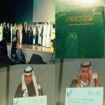 إطلاق المعجم العربي للطلاب بحضور سمو رئيس مدينة الملك عبدالعزيز للعلوم والتقنية