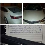 مجهولون يهشمون زجاج سيارة مدير المعهد الصناعي الثانوي بالأفلاج