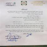 بلدية الأفلاج تعلن آلية توزيع محلات سوق الخضار والفواكه