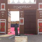 افتتاح أول معرض تسويقي ترفيهي  بنكهة تراثية من نوعه على مستوى محافظات المملكة بالأفلاج ... قبل قليل
