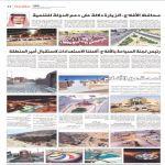 صحيفة الجزيرة تهدي محافظة الأفلاج صفحة كاملة بمناسبة زيارة أمير منطقة الرياض