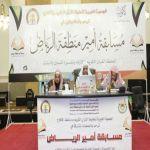 بالصور : انطلاق مسابقة سمو أمير الرياض للقرآن الكريم على شرف محافظ الأفلاج
