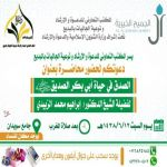 """تعاوني البديع يدعوكم لحضور محاضرة """"الصدق"""" للدكتور إبراهيم الزبيدي في جامع سويدان"""
