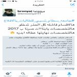 طالبات كليات الأفلاج  : قرارات الجامعة غير منطقية والمكيفات عطلانة