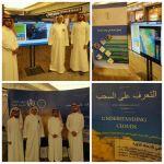 هواة طقس الأفلاج في زيارة لمعرض الأرصاد السعودية