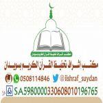ناجي آل مانع رئيساً وناصر آل عمار نائباً لمكتب تحفيظ القرآن في سويدان