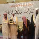 متسابقة من جمعية تحفيظ الأفلاج تحصل على المركز الأول في مسابقة أمير الرياض